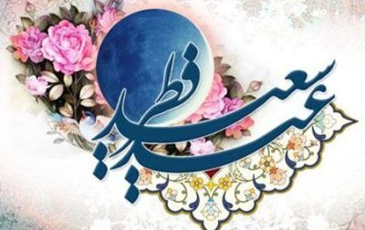 Happy Eid Alfetr
